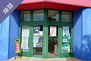 物産観光情報コーナー
