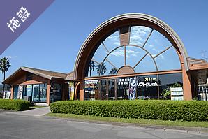 観光物産総合センター